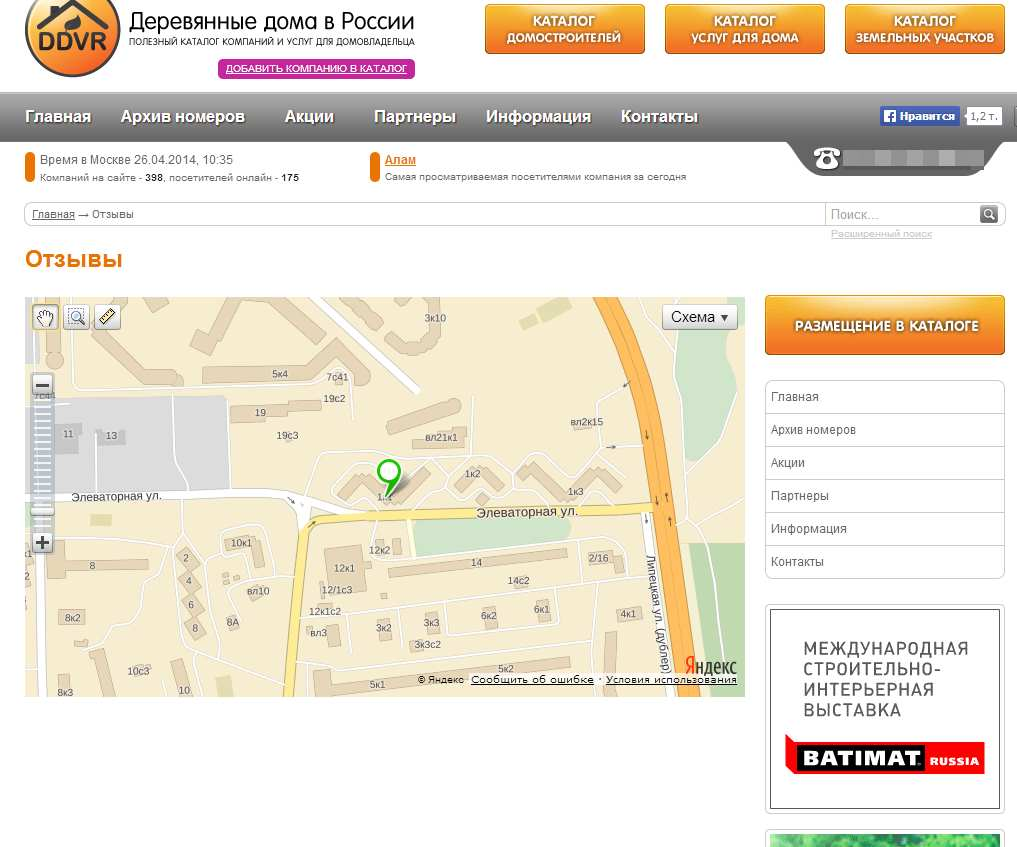 How to install Yandex.Maps 87